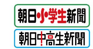 朝日小学生新聞 朝日中高生新聞